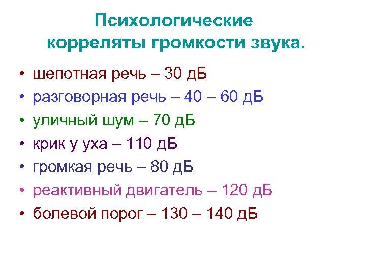 Психологические корреляты громкости звука. • • шепотная речь – 30 д. Б разговорная речь