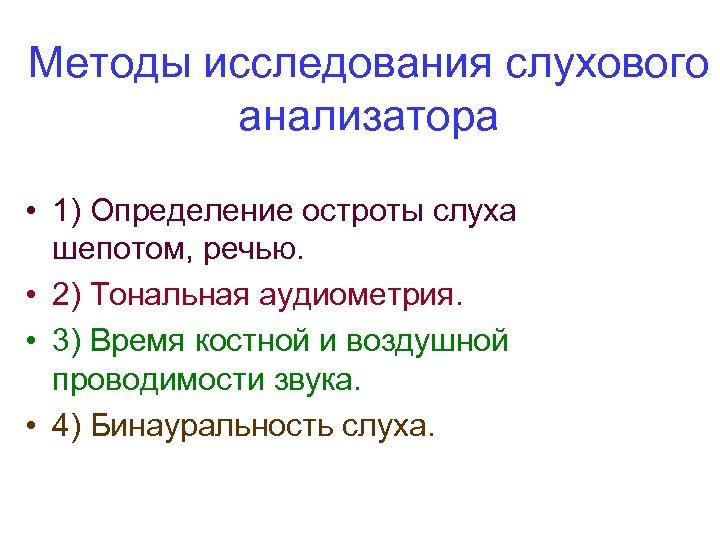 Методы исследования слухового анализатора • 1) Определение остроты слуха шепотом, речью. • 2) Тональная