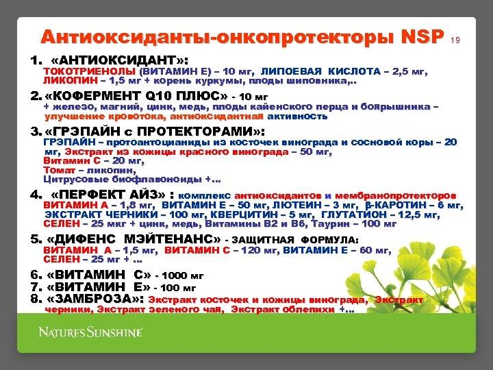 Антиоксиданты-онкопротекторы NSP 19 1. «АНТИОКСИДАНТ» : ТОКОТРИЕНОЛЫ (ВИТАМИН Е) – 10 мг, ЛИПОЕВАЯ КИСЛОТА