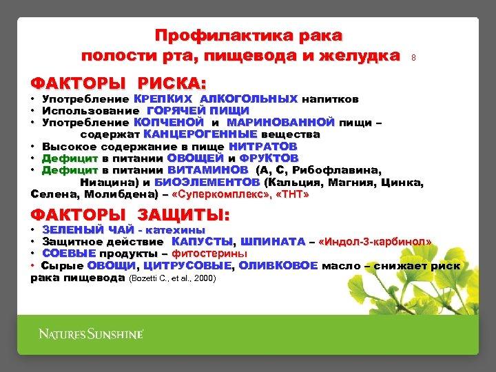 Профилактика рака полости рта, пищевода и желудка 8 ФАКТОРЫ РИСКА: • Употребление КРЕПКИХ АЛКОГОЛЬНЫХ