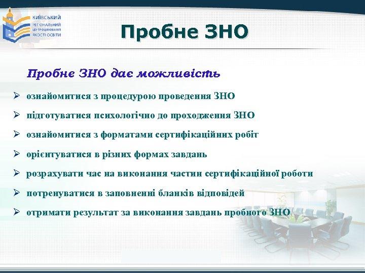 Пробне ЗНО дає можливість : Ø ознайомитися з процедурою проведення ЗНО Ø підготуватися психологічно