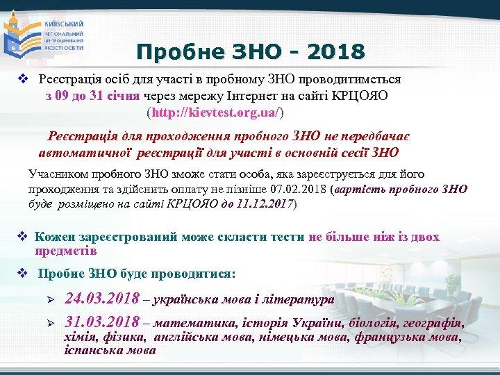 Пробне ЗНО - 2018 v Реєстрація осіб для участі в пробному ЗНО проводитиметься з