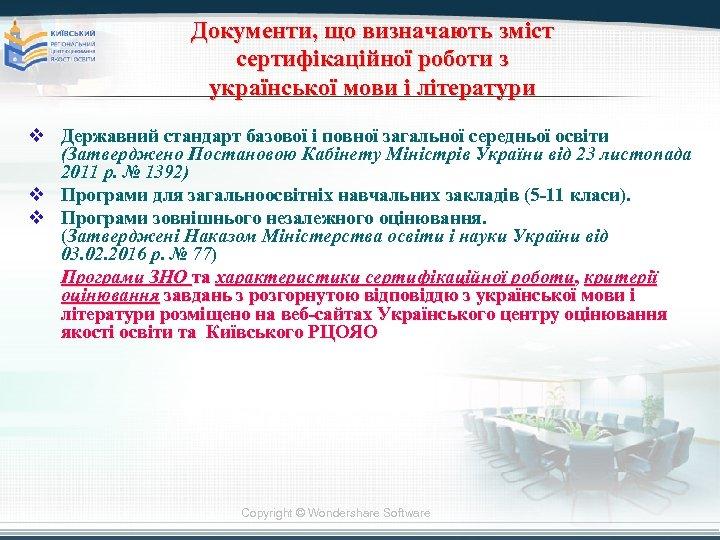 Документи, що визначають зміст сертифікаційної роботи з української мови і літератури v Державний стандарт