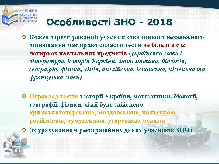 Особливості ЗНО - 2018 v Кожен зареєстрований учасник зовнішнього незалежного оцінювання має право скласти