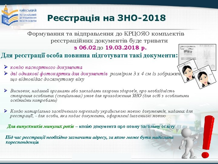 Реєстрація на ЗНО-2018 Формування та відправлення до КРЦОЯО комплектів реєстраційних документів буде тривати з