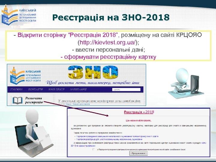 """Реєстрація на ЗНО-2018 - Відкрити сторінку """"Реєстрація 2018"""", розміщену на сайті КРЦОЯО (http: //kievtest."""