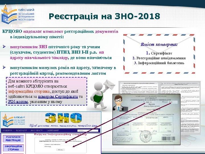 Реєстрація на ЗНО-2018 КРЦОЯО надсилає комплект реєстраційних документів в індивідуальному пакеті: Ø випускникам ЗНЗ