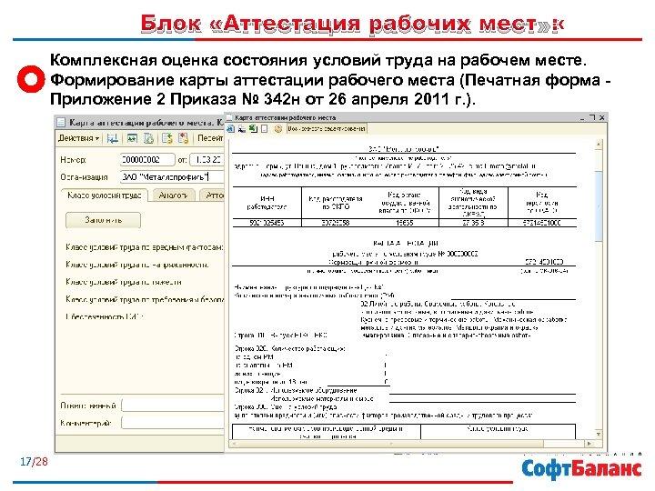 Блок «Аттестация рабочих мест» : Комплексная оценка состояния условий труда на рабочем месте. Формирование