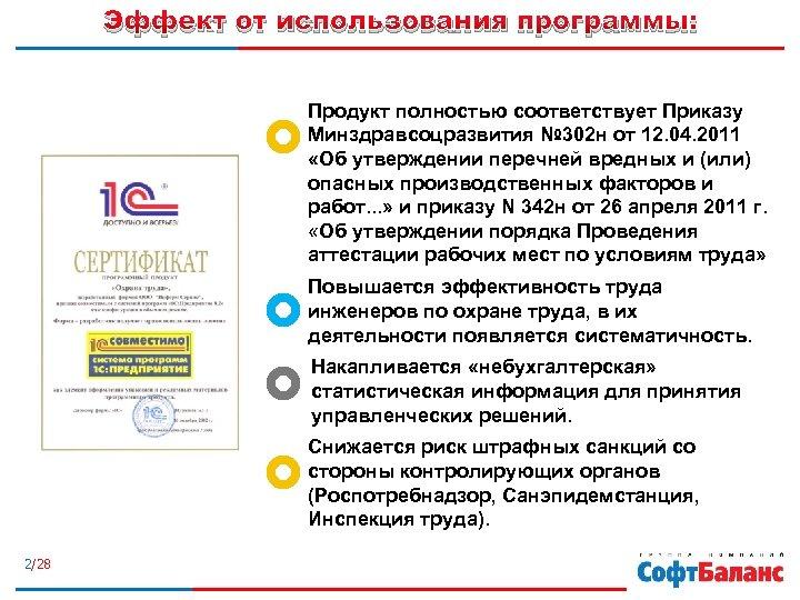 Эффект от использования программы: Продукт полностью соответствует Приказу Минздравсоцразвития № 302 н от 12.