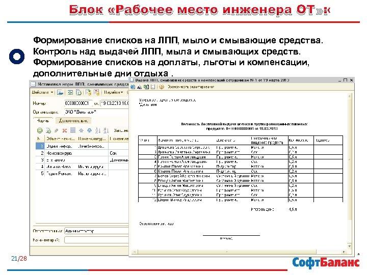 Блок «Рабочее место инженера ОТ» : Формирование списков на ЛПП, мыло и смывающие средства.