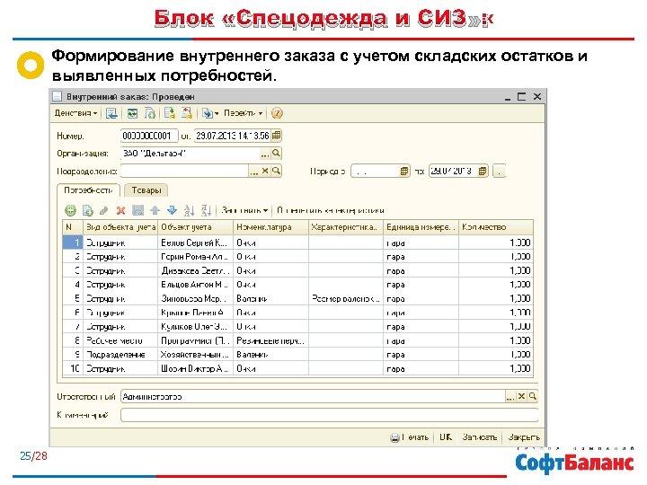 Блок «Спецодежда и СИЗ» : Формирование внутреннего заказа с учетом складских остатков и выявленных