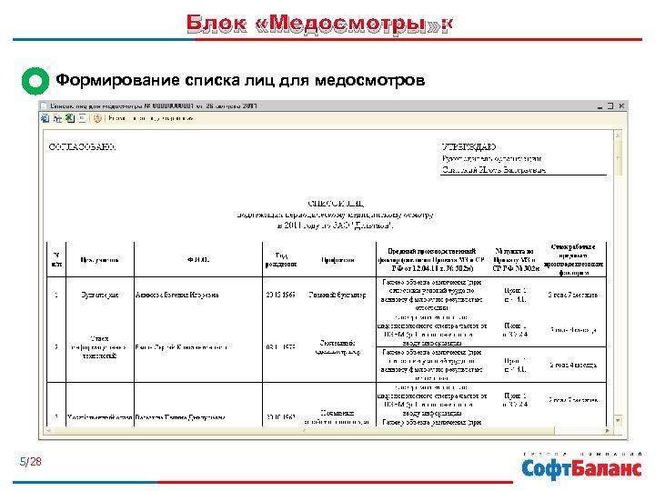Блок «Медосмотры» : Формирование списка лиц для медосмотров 5/28