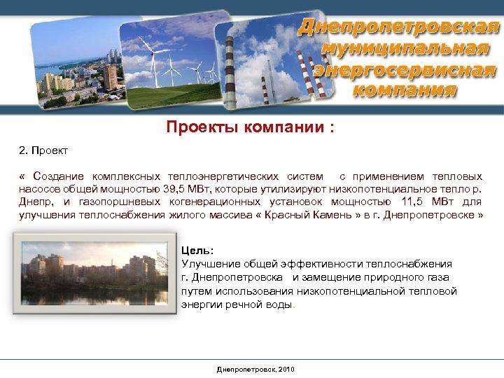 Проекты компании : 2. Проект « Создание комплексных теплоэнергетических систем с применением тепловых насосов