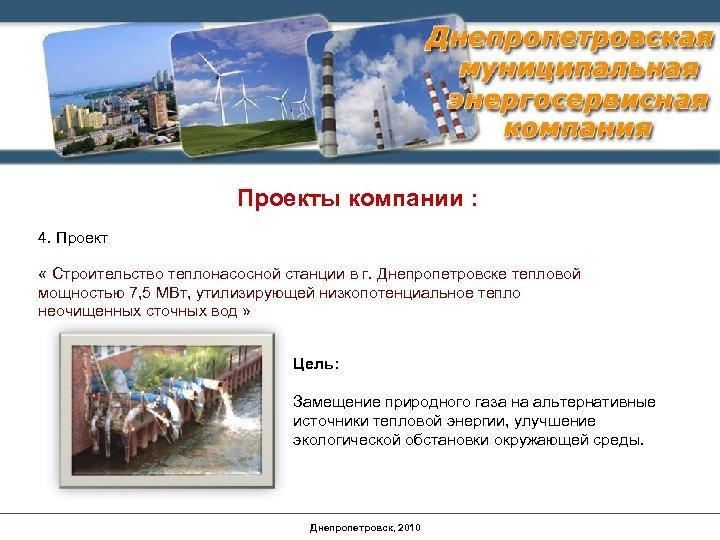 Проекты компании : 4. Проект « Строительство теплонасосной станции в г. Днепропетровске тепловой мощностью