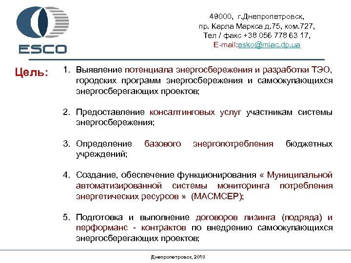 49000, г. Днепропетровск, пр. Карла Маркса д. 75, ком. 727, Тел / факс +38