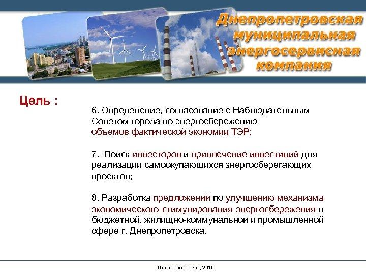 Цель : 6. Определение, согласование с Наблюдательным Советом города по энергосбережению объемов фактической экономии