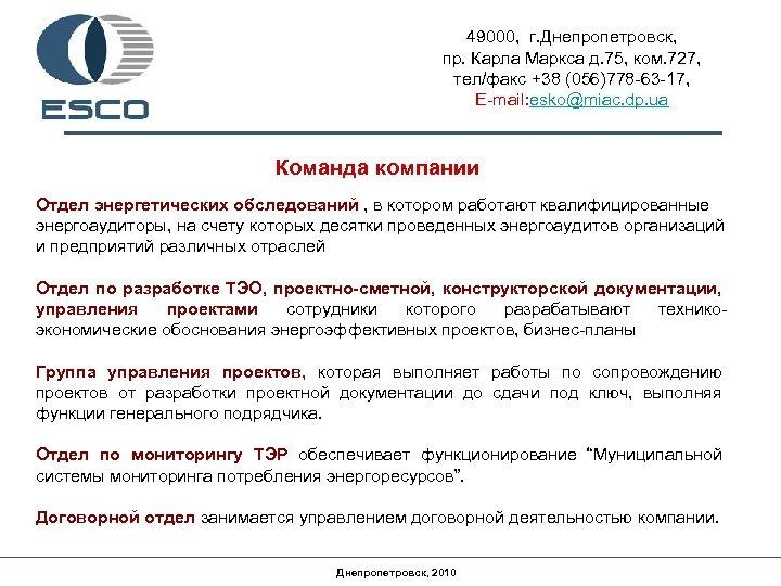 49000, г. Днепропетровск, пр. Карла Маркса д. 75, ком. 727, тел/факс +38 (056)778 -63