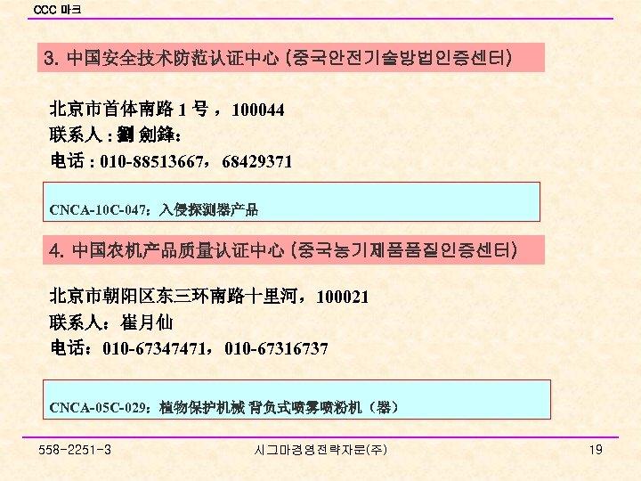CCC 마크 3. 中国安全技术防范认证中心 (중국안전기술방법인증센터) 北京市首体南路 1 号 ,100044 联系人 : 劉 劍鋒: 电话