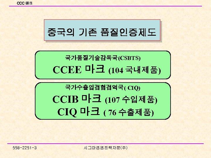 CCC 마크 중국의 기존 품질인증제도 국가품질기술감독국(CSBTS) CCEE 마크 (104 국내제품) 국가수출입검험검역국( CIQ) CCIB 마크