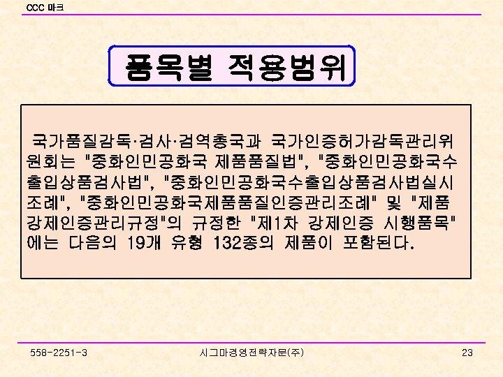 CCC 마크 품목별 적용범위 국가품질감독·검사·검역총국과 국가인증허가감독관리위 원회는
