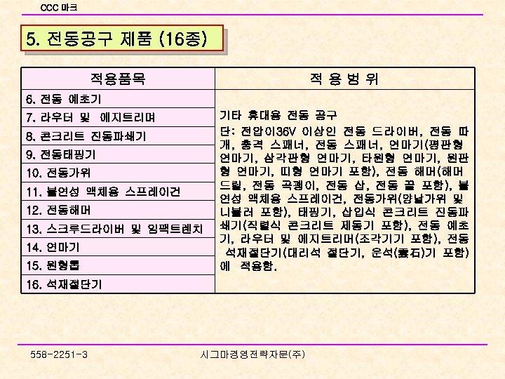 CCC 마크 5. 전동공구 제품 (16종) 적용품목 적용범위 6. 전동 예초기 7. 라우터 및