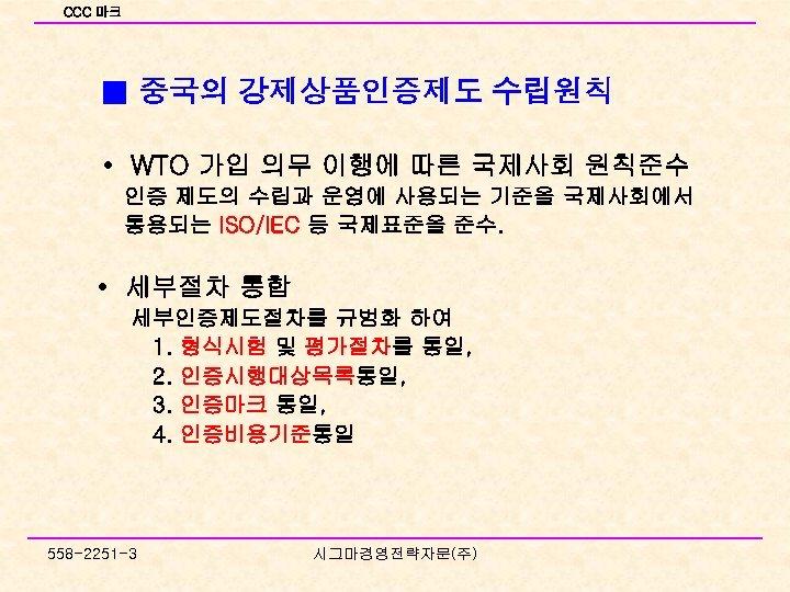 CCC 마크 ■ 중국의 강제상품인증제도 수립원칙 • WTO 가입 의무 이행에 따른 국제사회 원칙준수