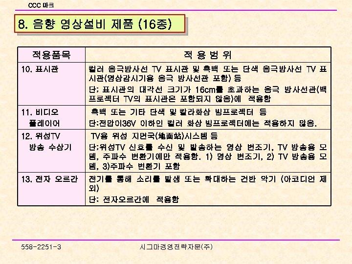 CCC 마크 8. 음향 영상설비 제품 (16종) 적용품목 적용범위 10. 표시관 컬러 음극방사선 TV