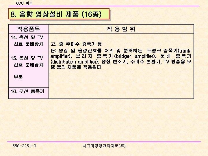 CCC 마크 8. 음향 영상설비 제품 (16종) 적용품목 14. 음성 및 TV 신호 분배장치