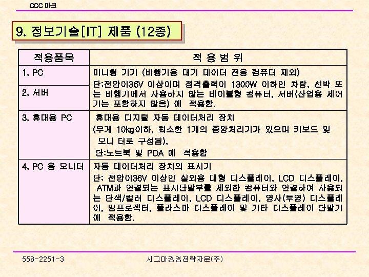 CCC 마크 9. 정보기술[IT] 제품 (12종) 적용품목 1. PC 2. 서버 적용범위 미니형 기기