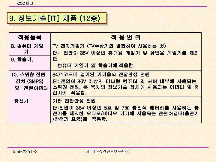 CCC 마크 9. 정보기술[IT] 제품 (12종) 적용품목 8. 컴퓨터 게임 기 9. 학습기, 10.