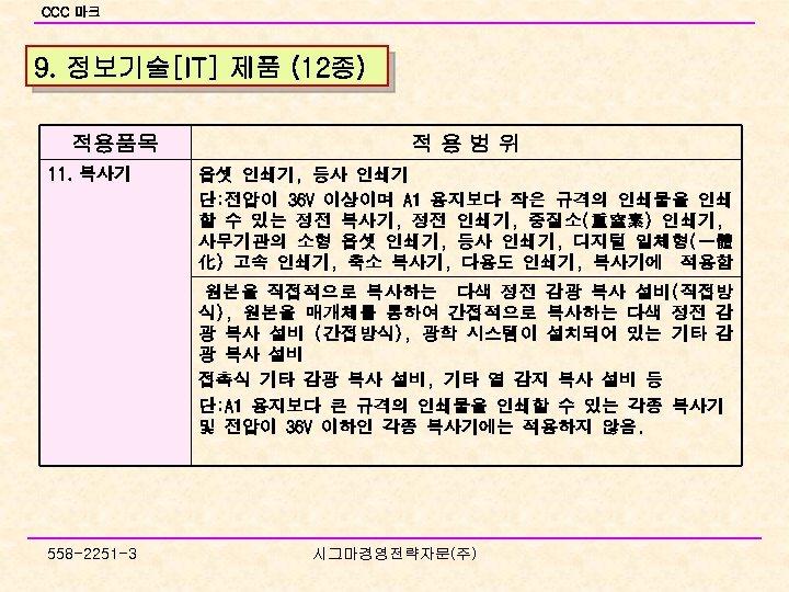 CCC 마크 9. 정보기술[IT] 제품 (12종) 적용품목 11. 복사기 적용범위 옵셋 인쇄기, 등사 인쇄기
