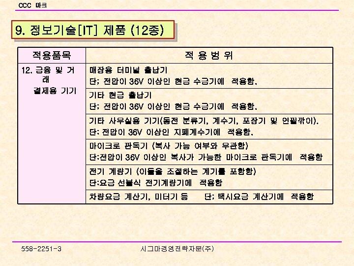 CCC 마크 9. 정보기술[IT] 제품 (12종) 적용품목 12. 금융 및 거 래 결제용 기기