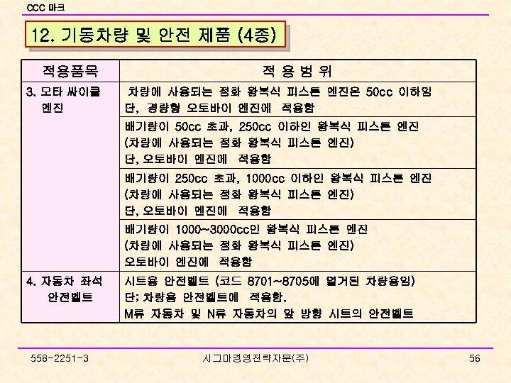 CCC 마크 12. 기동차량 및 안전 제품 (4종) 적용품목 3. 모타 싸이클 엔진 적용범위