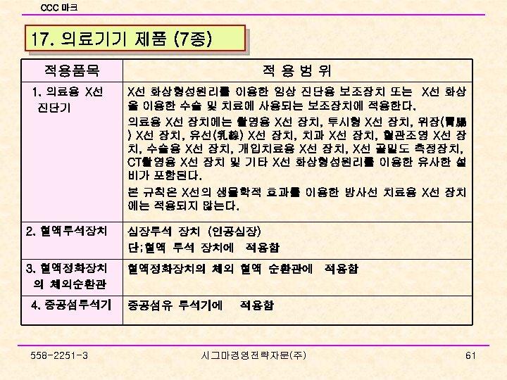 CCC 마크 17. 의료기기 제품 (7종) 적용품목 적용범위 1. 의료용 X선 진단기 X선 화상형성원리를