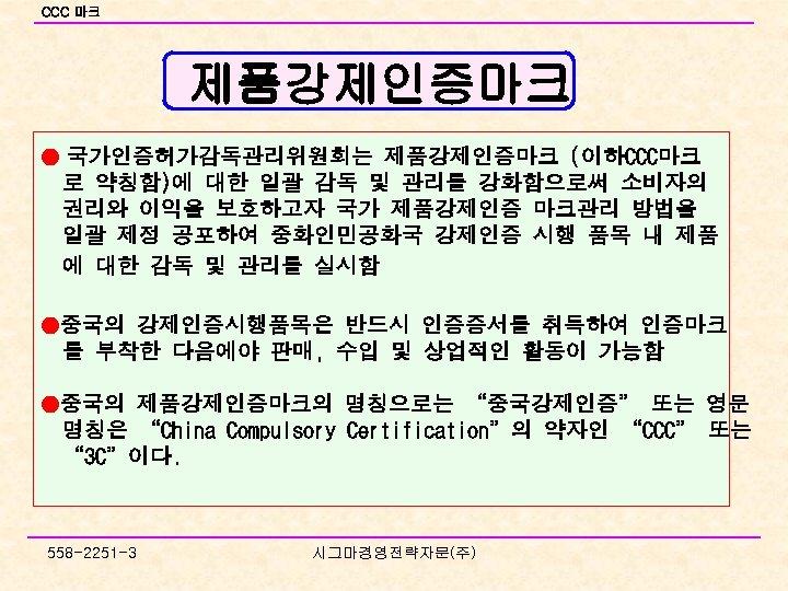 CCC 마크 제품강제인증마크 ● 국가인증허가감독관리위원회는 제품강제인증마크 (이하CCC마크 로 약칭함)에 대한 일괄 감독 및 관리를