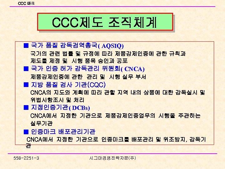 CCC 마크 CCC제도 조직체계 ■ 국가 품질 감독검역총국( AQSIQ) 국가의 관련 법률 및 규정에