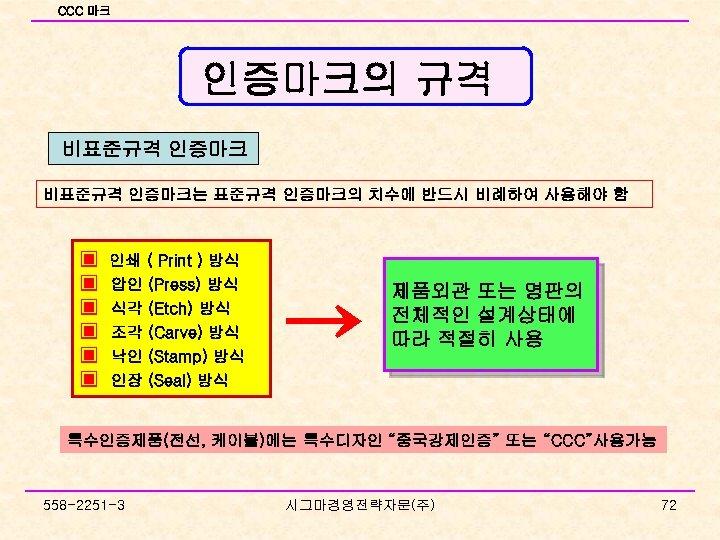CCC 마크 인증마크의 규격 비표준규격 인증마크는 표준규격 인증마크의 치수에 반드시 비례하여 사용해야 함 ▣