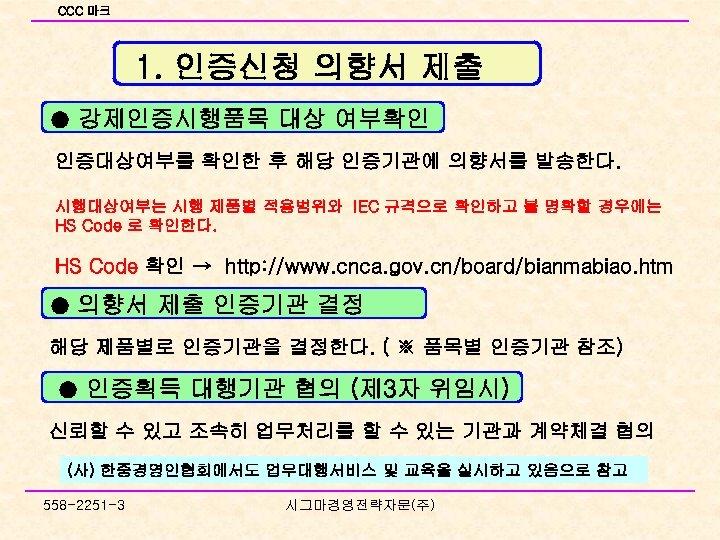 CCC 마크 1. 인증신청 의향서 제출 ● 강제인증시행품목 대상 여부확인 인증대상여부를 확인한 후 해당