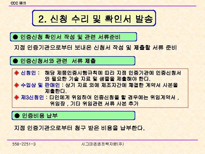 CCC 마크 2. 신청 수리 및 확인서 발송 ● 인증신청 확인서 작성 및 관련