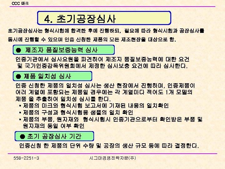 CCC 마크 4. 초기공장심사는 형식시험에 합격한 후에 진행하되, 필요에 따라 형식시험과 공장심사를 동시에 진행할