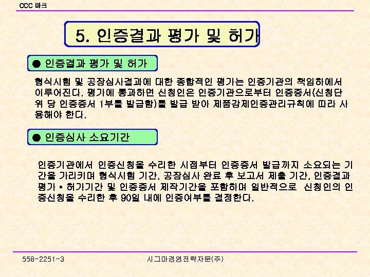 CCC 마크 5. 인증결과 평가 및 허가 ● 인증결과 평가 및 허가 형식시험 및