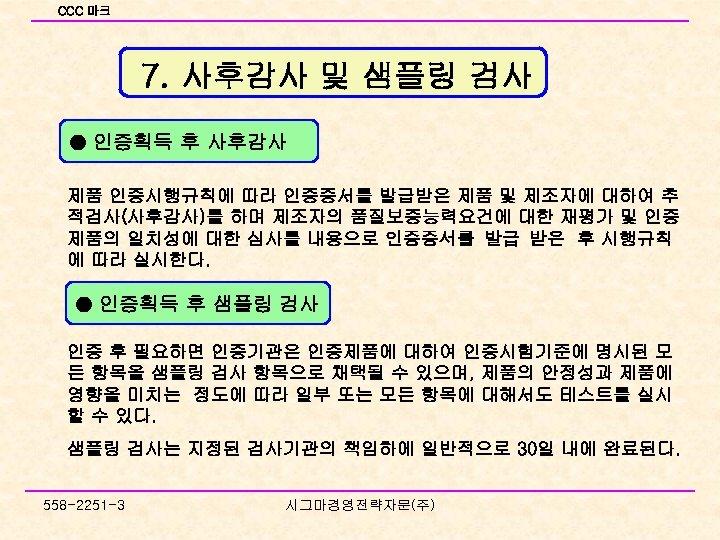 CCC 마크 7. 사후감사 및 샘플링 검사 ● 인증획득 후 사후감사 제품 인증시행규칙에 따라