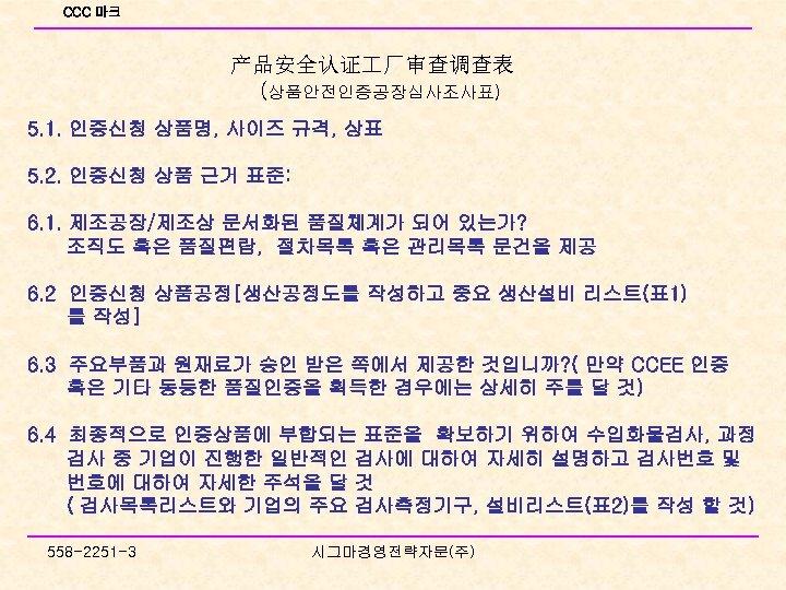 CCC 마크 产品安全认证 厂审查调查表 (상품안전인증공장심사조사표) 5. 1. 인증신청 상품명, 사이즈 규격, 상표 5. 2.