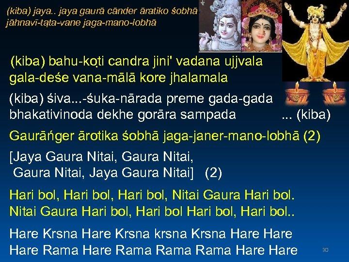 (kiba) jaya. . jaya gaurā cānder āratiko śobhā jāhnavī-tat a-vane jaga-mano-lobhā (kiba) bahu-kot i