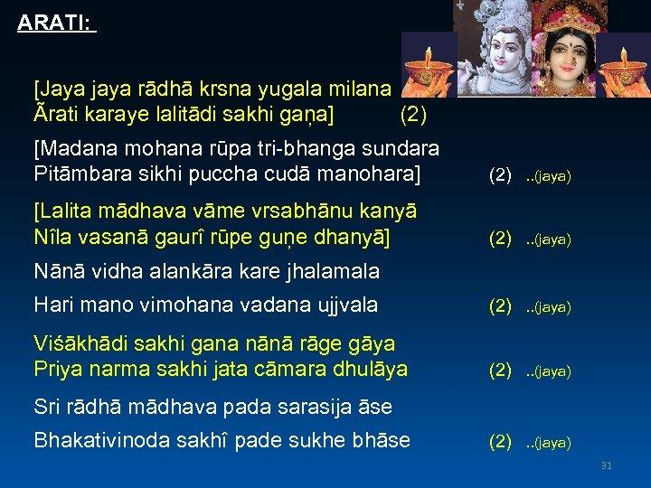 ARATI: [Jaya jaya rādhā krsna yugala milana Ãrati karaye lalitādi sakhi gaņa] (2) [Madana