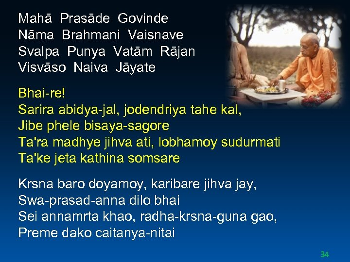 Mahā Prasāde Govinde Nāma Brahmani Vaisnave Svalpa Punya Vatām Rājan Visvāso Naiva Jāyate Bhai-re!