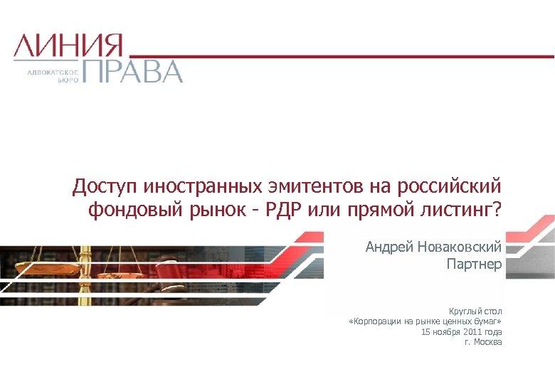 Доступ иностранных эмитентов на российский фондовый рынок - РДР или прямой листинг? Андрей Новаковский