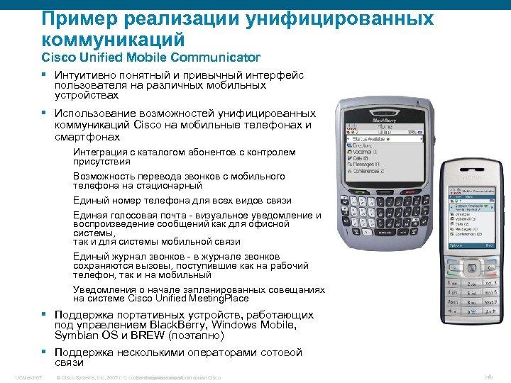 Пример реализации унифицированных коммуникаций Cisco Unified Mobile Communicator § Интуитивно понятный и привычный интерфейс