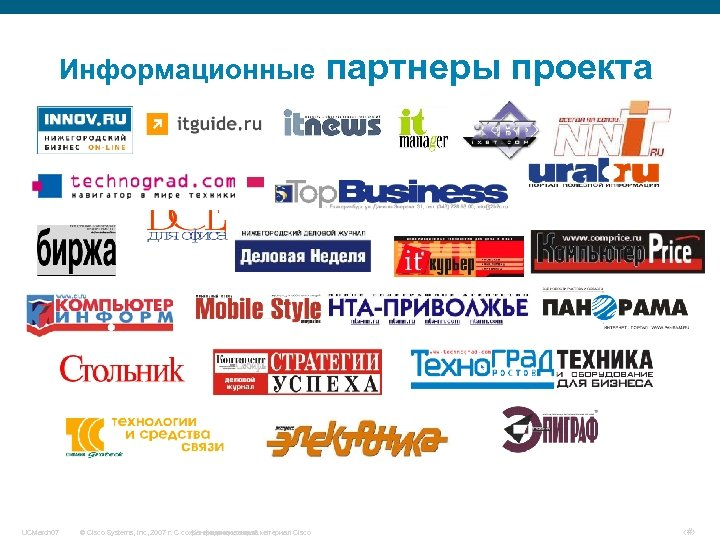 Информационные UCMarch 07 © Cisco Systems, Inc, 2007 г. С сохранением всех прав. материал