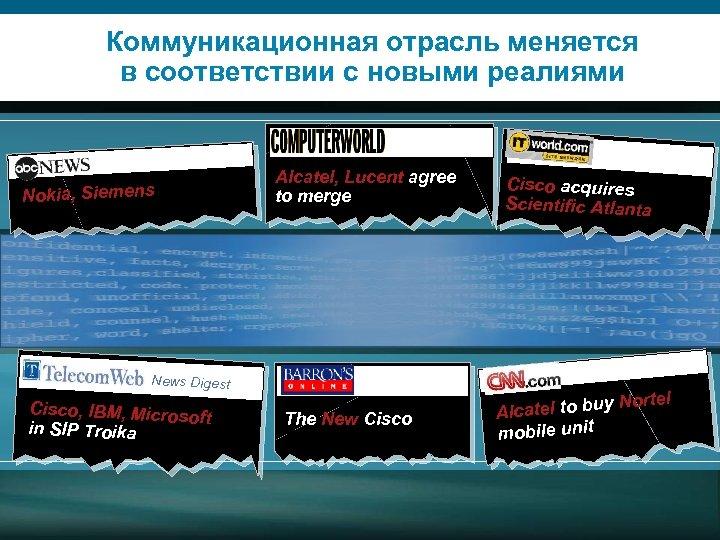 Коммуникационная отрасль меняется в соответствии с новыми реалиями erge Nokia, Siemens to m mobile